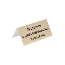 """Табличка информационная """"Изделия с драгоценными камнями"""", 70х35"""
