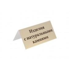 """Табличка информационная """"Изделия с натуральными камнями"""", 70х35"""