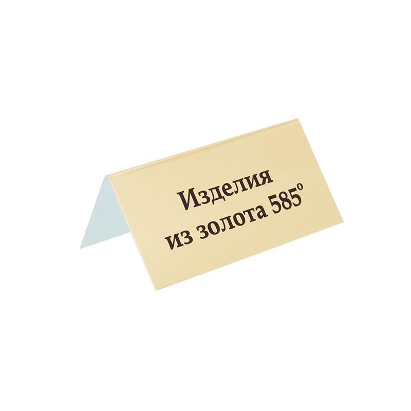 """Табличка информационная """"Изделия из золота 585°"""", 70х35"""