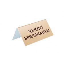 "Табличка информационная ""ЗОЛОТО БРИЛЛИАНТЫ"""