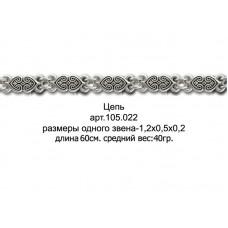 Восковка РП105.022 цепь