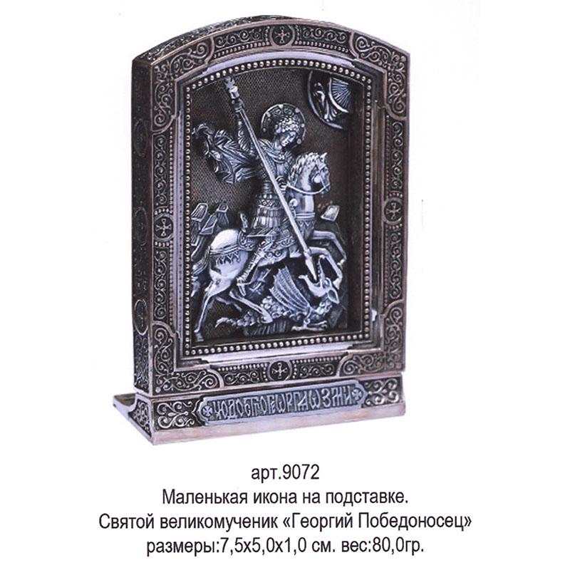 """Восковая модель икона на подставке """"Чудо Георгия о змие"""""""